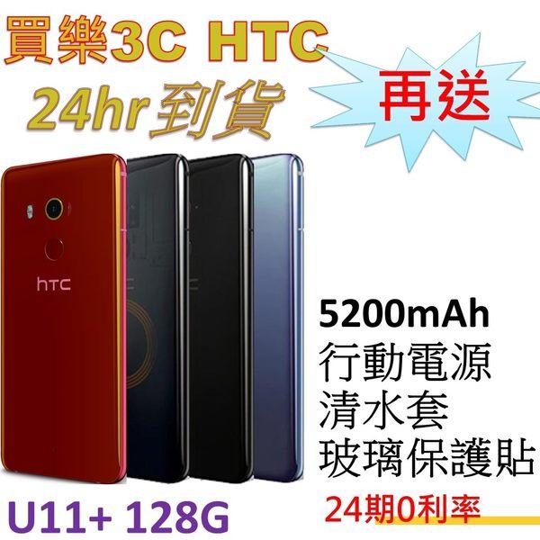 HTC U11 Plus 手機128G,送 5200mAh行動電源+清水套+玻璃保護貼+清潔組,24期0利率 HTC U11+