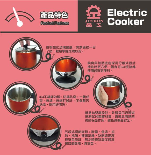 晶工多功能2.2L不銹鋼美食鍋