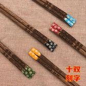 家用實木高檔紅木筷子家庭套裝10雙刻字雞翅木無漆無蠟禮品