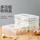 冰箱雞蛋盒雞蛋架收納盒保鮮盒【櫻田川島】