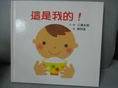 【書寶二手書T9/少年童書_ZHF】這是我的!_三浦太郎,  鄭明進