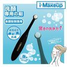 【I-MAKEUP】IM 鼻頭粉刺深層清潔刷
