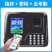 打卡鐘 指紋考勤機員工上班密碼指紋式手指智慧打卡鐘簽到機器
