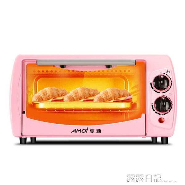 11電烤箱家用迷你烘焙多功能全自動小烤箱蛋糕 220V igo 露露日記