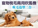 寵物梳毛吹風機 寵物理毛器具 寵物清潔工具 寵物用品 寵物吹風機 寵物梳子 二合一 靜音 三檔