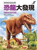恐龍大發現:恐龍迷的百科指南(紫色款)