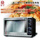 【晶工牌】45L雙溫控旋風烤箱JK-7450