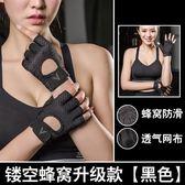健身手套女防滑耐磨運動手套男鏤空半指護掌護腕器械訓練瑜伽鍛煉·樂享生活館
