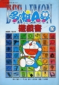 二手書博民逛書店 《RPG哆啦A夢遊戲書(全)》 R2Y ISBN:9575957016│精平裝:平裝本