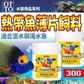 📣此商品48小時內快速出貨🚀》台灣OTTO》水族用品系列FF-04M熱帶魚薄片飼料-30g(M)