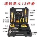 汽車維修工具箱 13件套9件套工具箱車載維修工具包工具盒家用組合工具套裝汽車用T