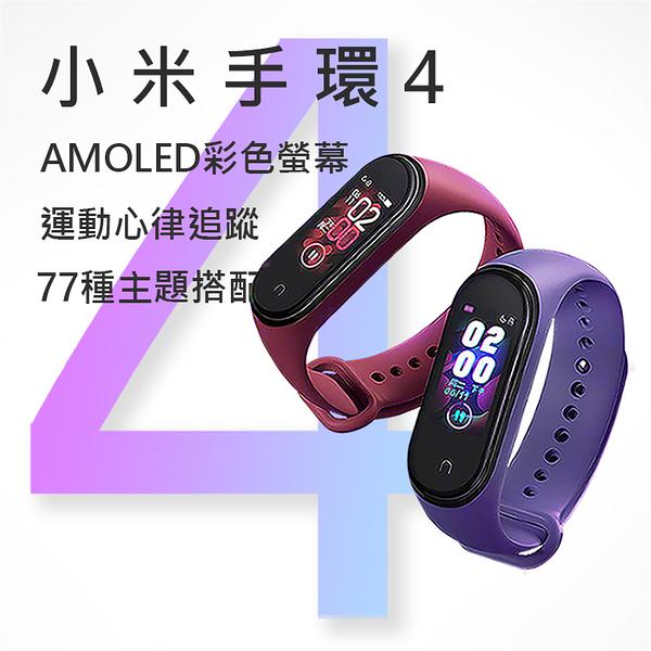 《現貨 台灣保固一年》小米手環4-黑 AMOLED彩色螢幕 運動心率追蹤 77種主題搭配