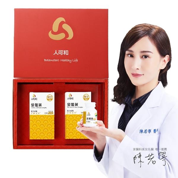 【人可和】 SNQ國家認證金薑黃-樟芝添加禮盒組(30粒x2瓶,共60粒)-先清再補活力瞬現