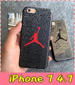 【萌萌噠】iPhone 7  (4.7吋) 蠶絲紋保護套 軟殼 空中飛人 公牛喬丹 潮牌同款 全包矽膠套 手機殼