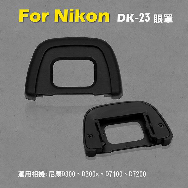 御彩數位@Nikon DK-23眼罩 取景器眼罩 D300 D300s D7100 D7200用 副廠