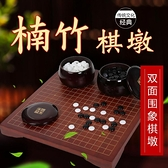 圍棋 套裝深色圍象全竹制棋盤圍棋罐雲子五子棋套裝兒童【八折搶購】