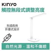 KINYO PLED-4189 折疊LED檯燈