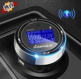 車載MP3 播放器藍芽接收器音響24v通用多功能音樂MP4MP5車充電器 特惠免運