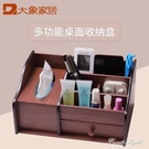 紙巾盒遙控器收納盒家用桌面多功能木質化妝品收納架茶幾抽紙盒 果果輕時尚