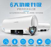 熱水器電家用儲水式速熱式節能洗澡淋浴50L60l升 GB5019『M&G大尺碼』TW