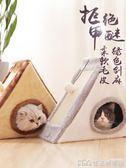 貓爬架小型貓抓板帶貓窩貓架一體小別墅帶窩貓咪劍麻玩具貓樹用品 NMS生活樂事館