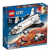 LEGO樂高 城市系列 60226 火星探究太空梭 積木 玩具