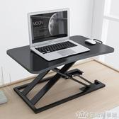 站立式可升降電腦桌摺疊筆記本電腦支架桌上桌移動站立辦公工作臺 NMS生活樂事館