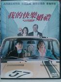 挖寶二手片-I05-046-正版DVD*電影【我的快樂婚禮】-西西貝比柯努森*比昂凱曼*樂特安德森*索倫拜德