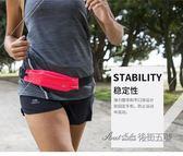 迪卡儂運動腰包 戶外健身女男手機 多功能跑步裝備隱形貼身RUNS 後街五號
