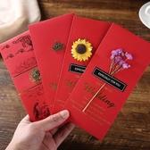 紅包袋 結婚創意個性利是封高檔喜字新婚紅包袋中式花藝婚禮紅包【免運】