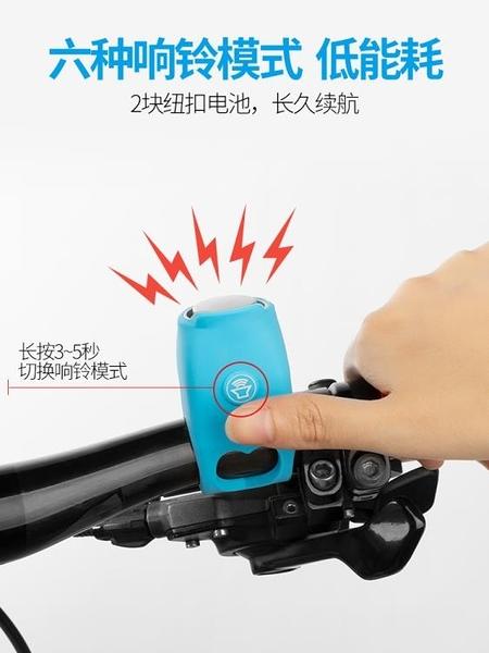自行車電喇叭山地車鈴鐺電子車鈴