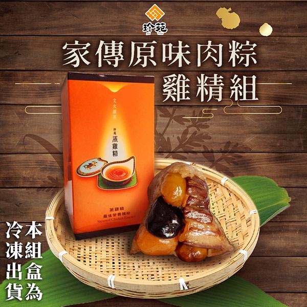 珍苑.家傳原味肉粽10顆+珍苑蒸雞精7入﹍愛食網