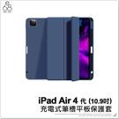 iPad Air 4代 (10.9吋) 充電式筆槽平板保護套 附充電筆槽 平板套 皮套 保護殼