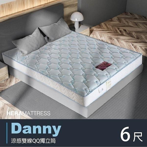 【南紡購物中心】DANNY涼感雙線QQ獨立筒 雙人加大6尺
