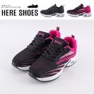 [Here Shoes]前2後4cm休閒鞋 舒適減震氣墊 休閒百搭混色透氣 針織楔型厚底綁帶運動休閒鞋-KN8129