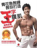 (二手書)青花魚教練教你打造王字腹肌:型男必備專業健身書