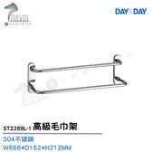 《DAY&DAY》不鏽鋼高級毛巾架 ST2269L-1 衛浴配件精品