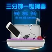手機消毒盒多功能UV燈紫外線口罩殺菌清潔眼鏡首飾手錶消毒機便攜 完美情人