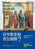 (二手書)亞里斯多德會怎麼做?:透過理性力量療癒自我