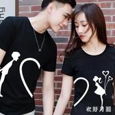 不一樣的情侶裝套裝夏裝2020新款ins超火t恤短袖小眾設計感修身潮 DR34274【衣好月圓】
