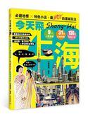 今天飛上海:必遊地標×特色小店,最HOT的滬城玩法