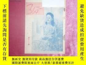 二手書博民逛書店罕見369畫報(第381期)Y11391 出版1943