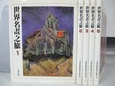【書寶二手書T9/藝術_JYB】世界名畫之旅_1~5冊合售