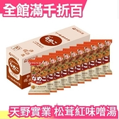 【松茸紅味噌湯 10食】日本製 天野實業 AMANO 味噌湯 10包 團購美食 味噌湯組合【小福部屋】