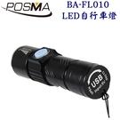 POSMA LED自行車燈 登山 露營 緊急照明 2入 BA-FL010