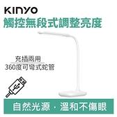 KINYO PLED4183 觸控LED檯燈