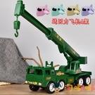 吊車兒童模型工程車套裝男孩起重機勾機吊機玩具車【淘嘟嘟】