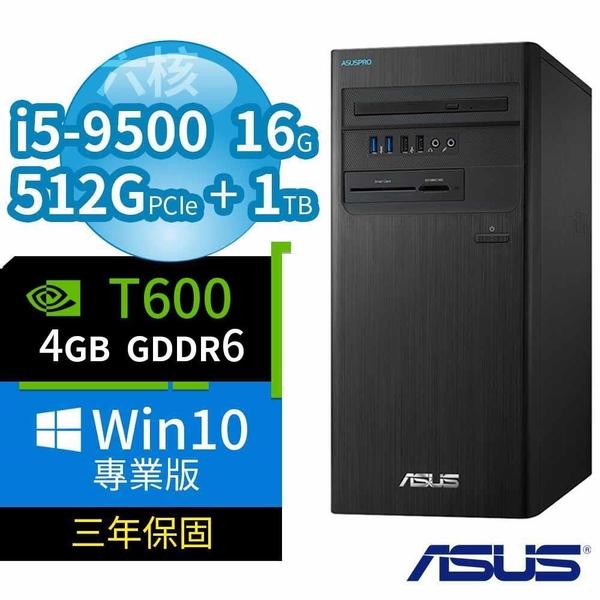 【南紡購物中心】ASUS 華碩 B365 商用電腦 i5-9500/16G/512G+1TB/T600/Win10專業版/3Y