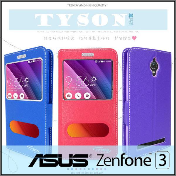 ★ASUS ZenFone 3 ZE520KL Z017DA/ZE552KL Z012DA/ZU680KL A001 尊系列 雙視窗皮套/保護套/手機套/保護手機