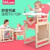 跨年趴踢購博比龍兒童餐椅實木寶寶餐椅多功能吃飯餐桌椅子小孩座椅嬰兒餐椅jy